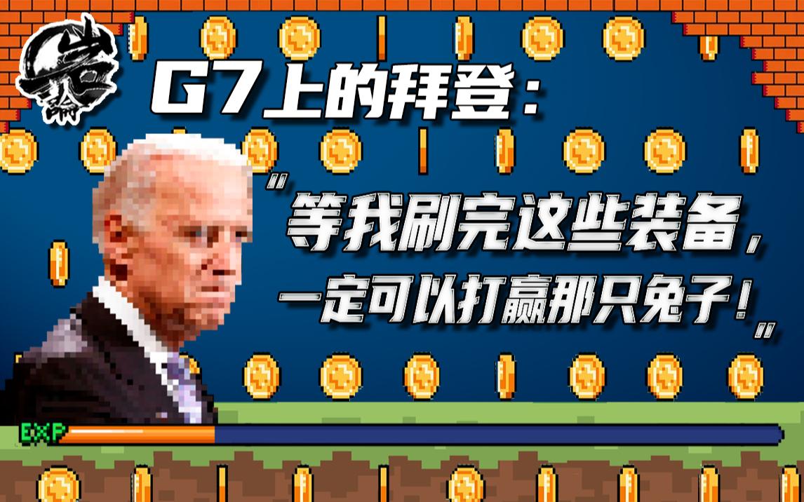 解析G7峰会——拜登总统的打怪升级路线图【岩论】【229期】