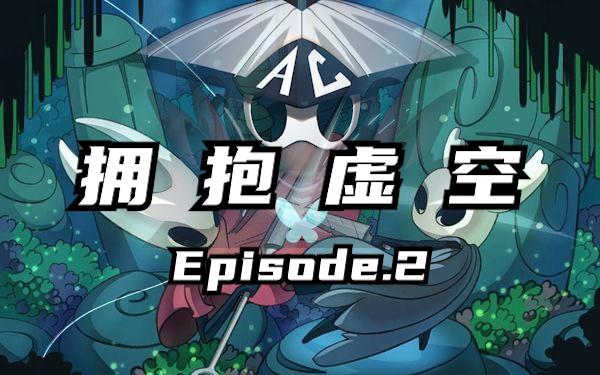 空洞骑士大型连续剧《拥抱虚空》(二)【A力全开】