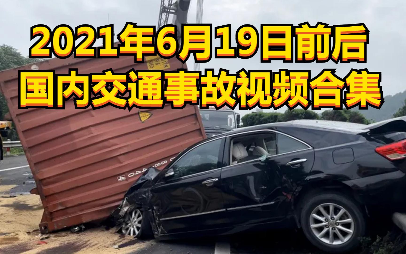 2021年6月19日前后国内交通事故视频合集