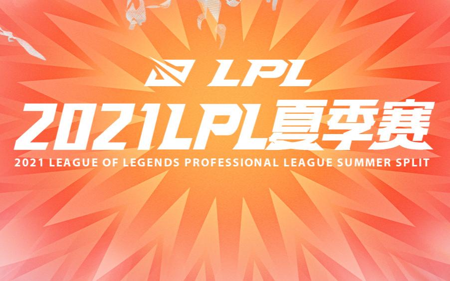 快速看完2021LPL夏季赛W2D6