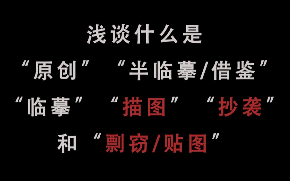 """浅谈什么是""""原创"""",""""半临摹/借鉴"""",""""临摹"""",""""描图"""",""""抄袭""""和""""剽窃/贴图"""""""