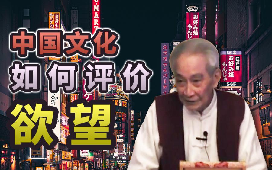 """南怀瑾:中国文化如何评价""""欲望"""""""