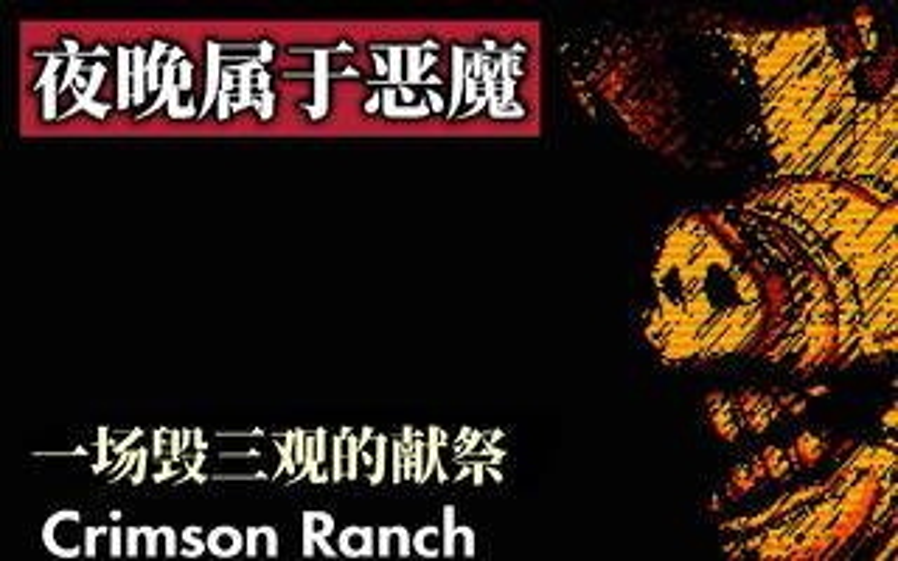 """【精读】让驱魔人都毁掉三观的魔性""""献祭""""游戏!《Crimson Ranch》"""