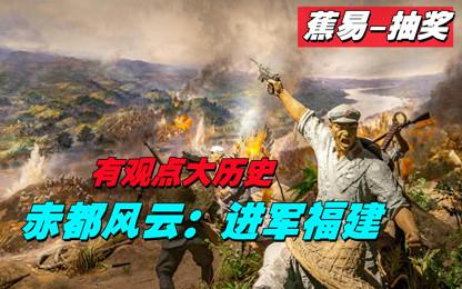 【蕉易-抽奖】红色战史--进军福建(赤都风云篇6)