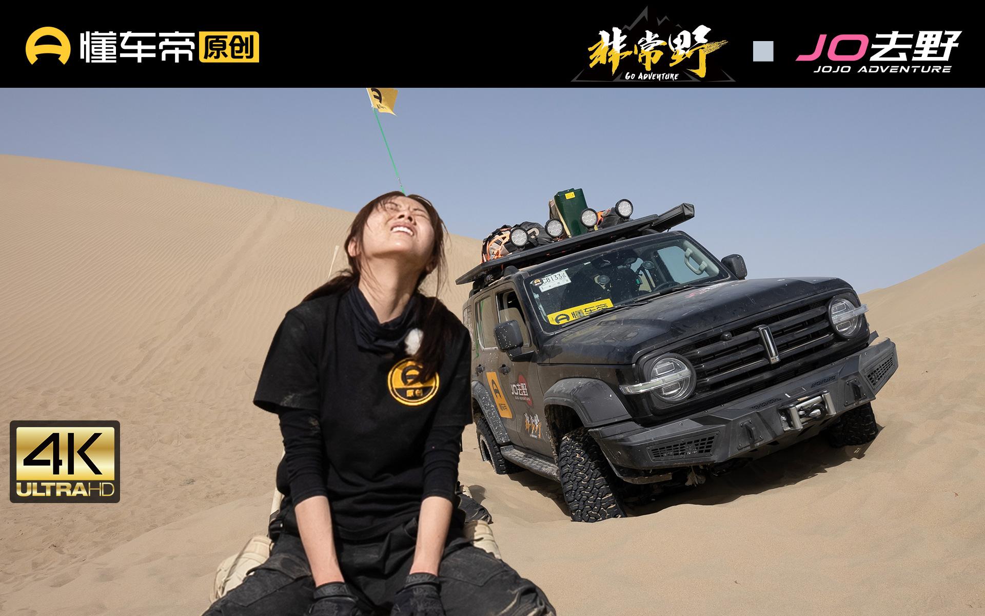 绝望中领略环塔精神,越野小白挑战沙漠穿越终极难度
