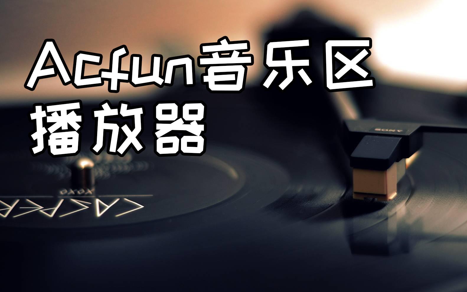 Acfun音乐区播放器插件【A力全开】