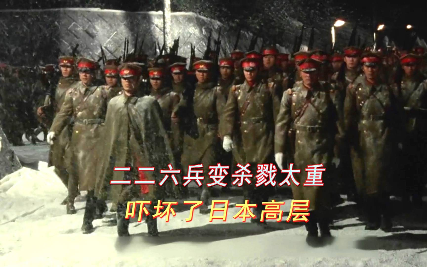 二二六兵变太残暴,日军士兵疯狂屠杀日本高官,差点血洗东京