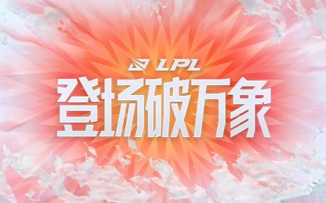 【中文解说】速看2021 LPL夏季赛常规赛 W2D7