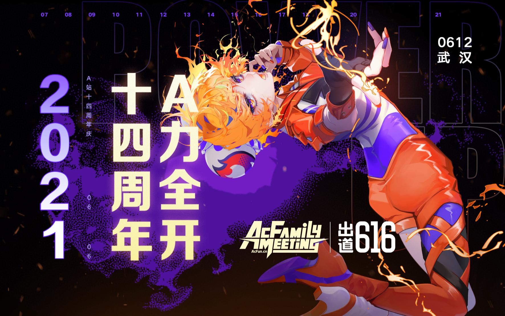 【AFM】武汉站「AC生日趴」精彩回顾!