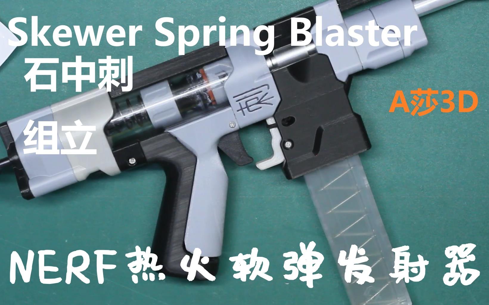 Skewer石中刺组立【A莎3D 打印NERF热火软弹发射器】