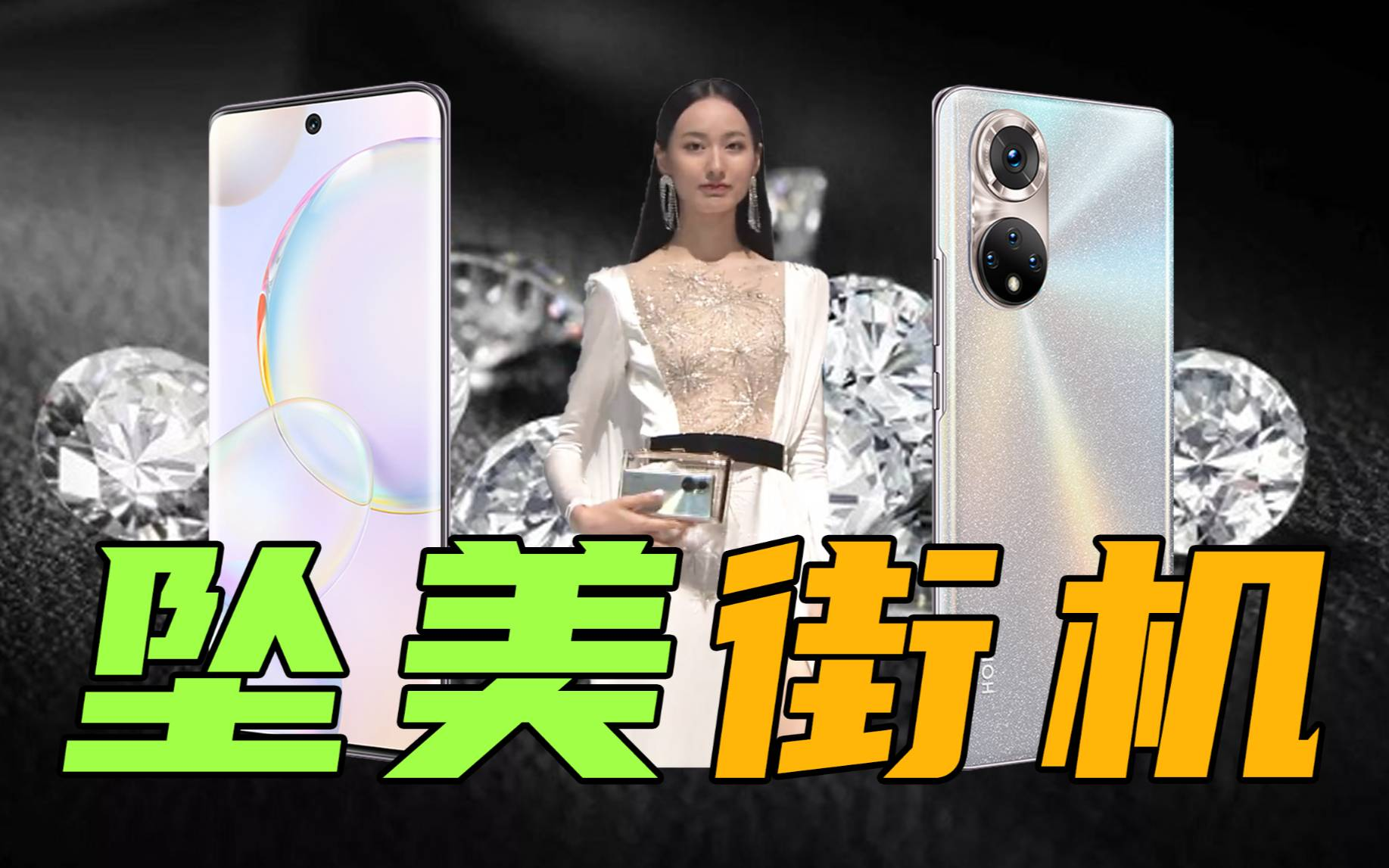 【短的发布会】手机发布会转行卖服装?荣耀50的秘密首发骁龙778