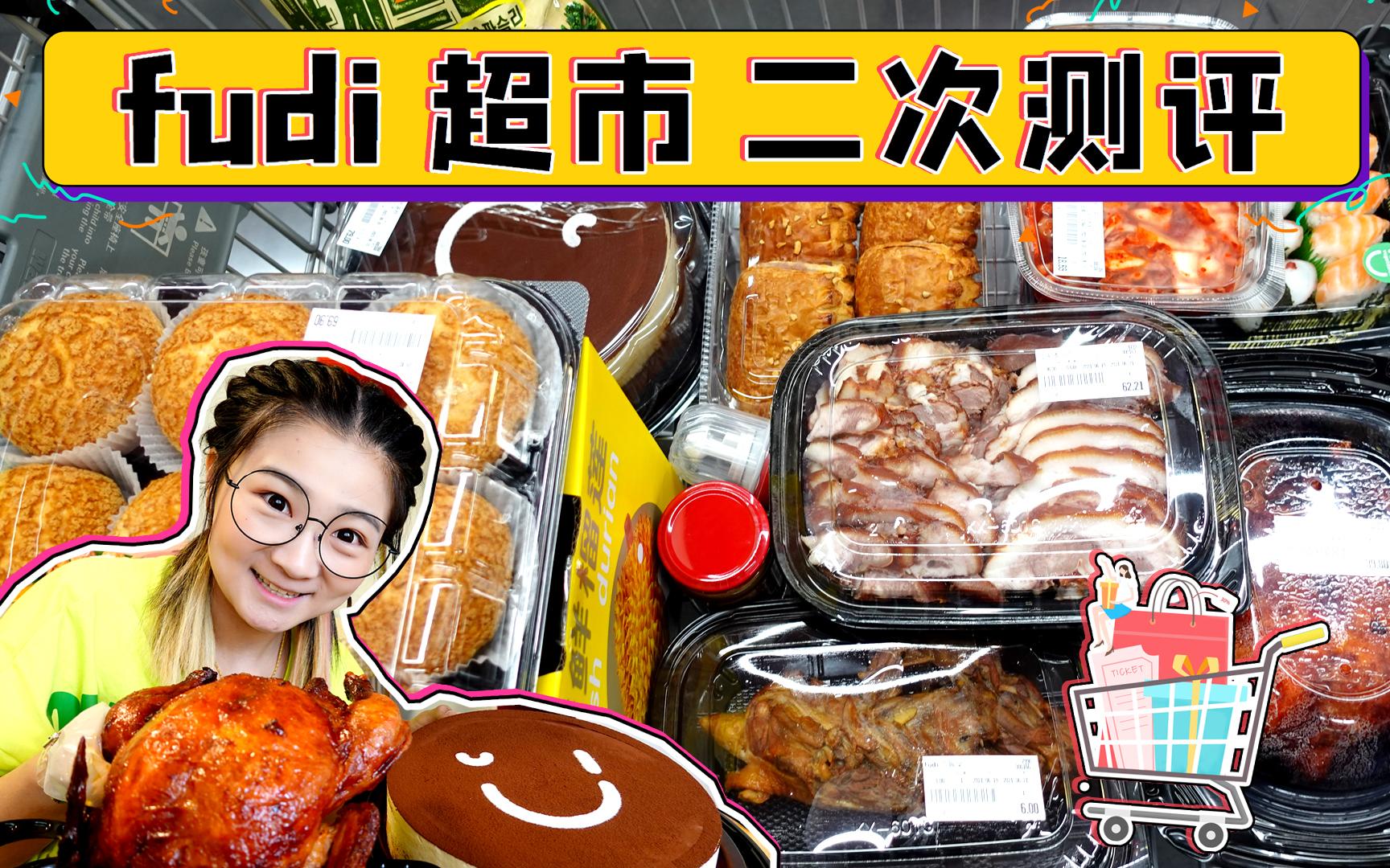【逛吃北京】fudi超市二次测评!整只烤鸡、提拉米苏超划算!