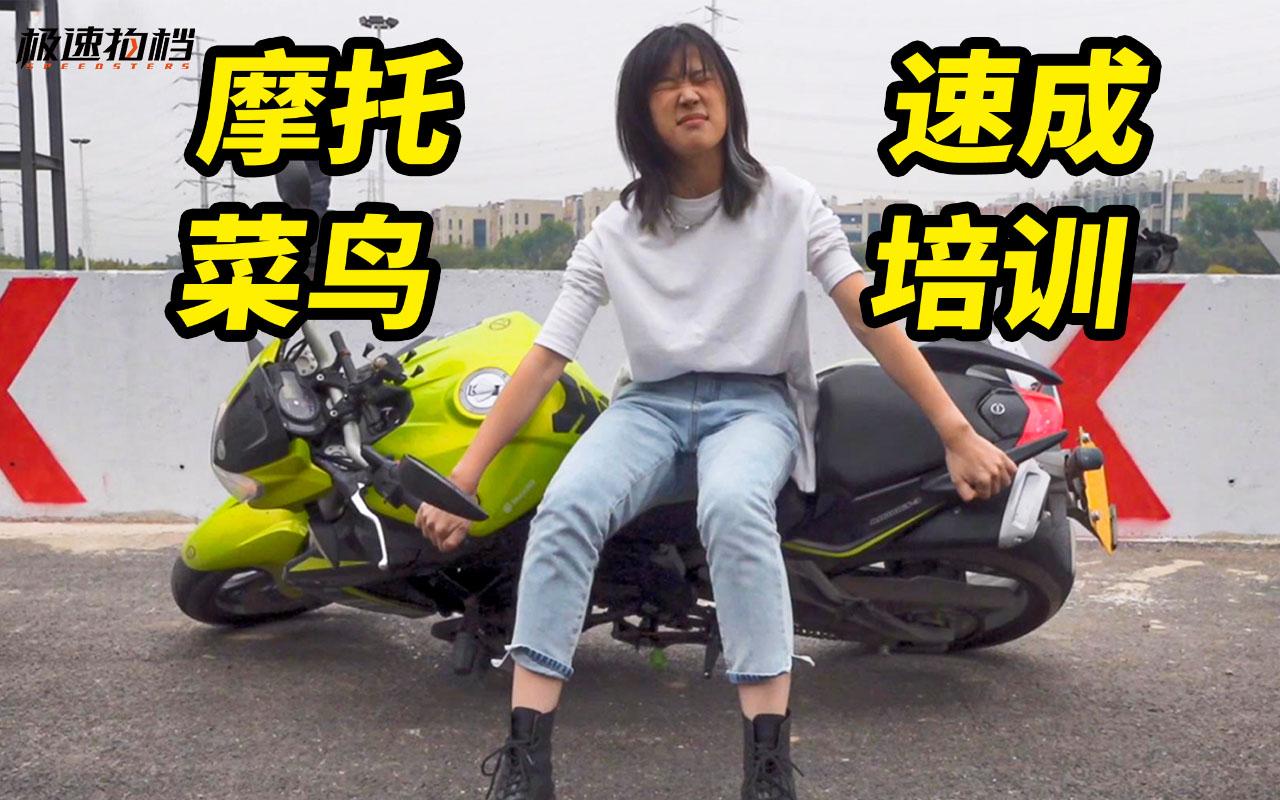 100斤的人怎么抬起400斤的摩托??
