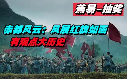 【蕉易-抽奖】红色战史--风展红旗如画(赤都风云篇7)