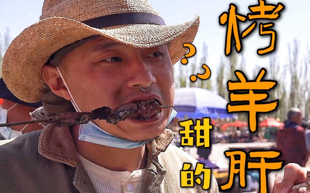 """【短哥】新疆烤羊肝居然是甜的?后悔亲""""卡戴珊""""的屁股了"""