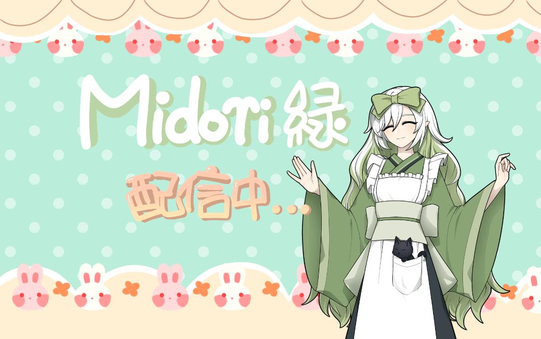 【Midori緑】6月录播合集
