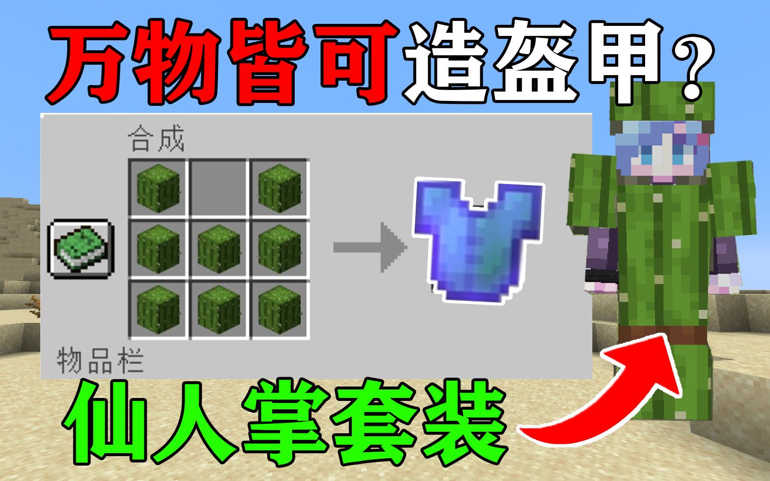 MC当所有物品都可以造成特殊的盔甲?我竟然做了一个仙人掌套装?!