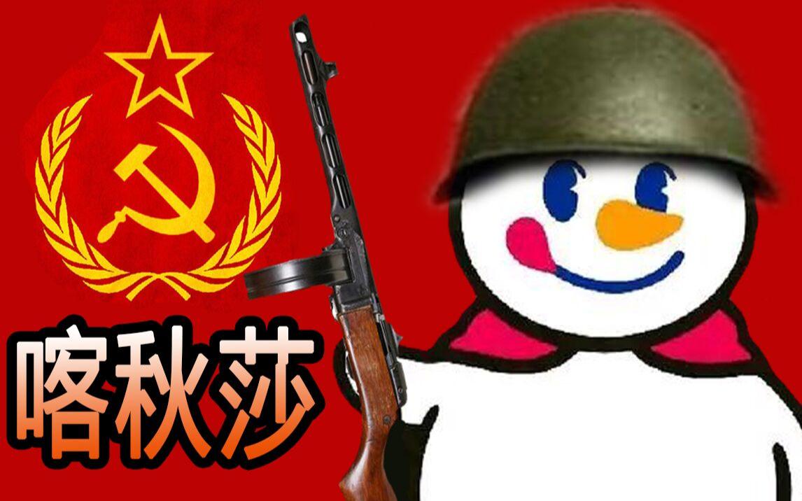 蜜雪冰城苏联版《喀秋莎》