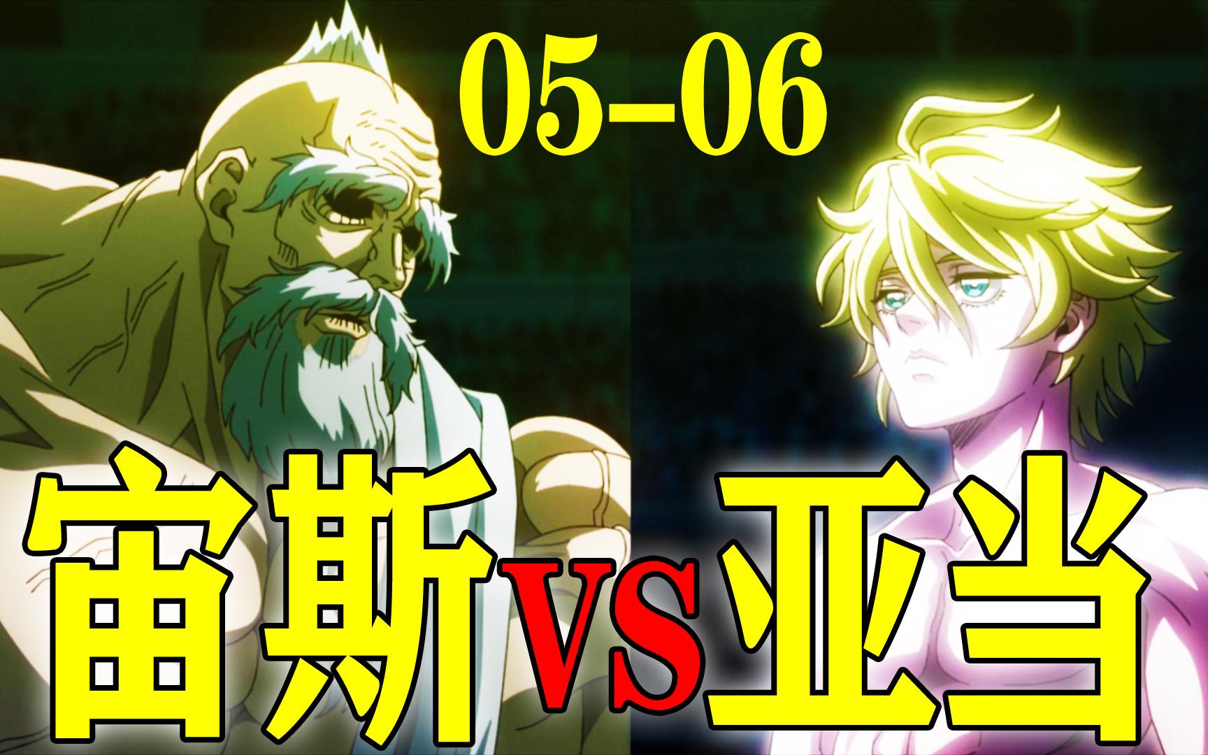 终末的女武神05-06 动画解说