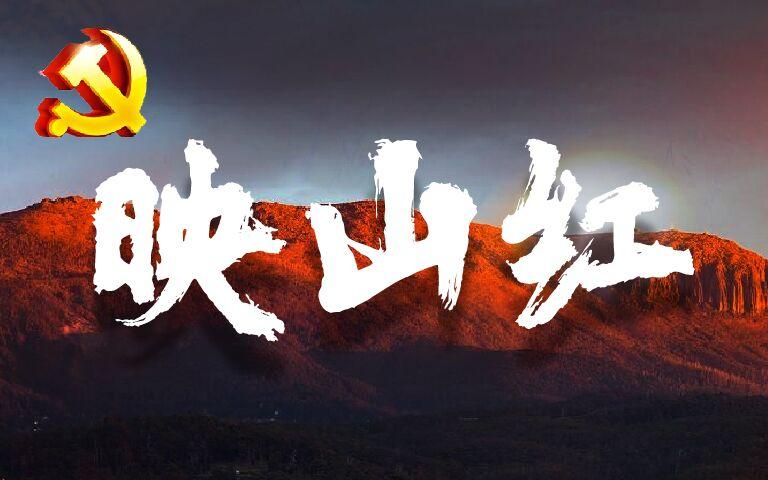 【A站独家】建党100周年献礼——『映山红』