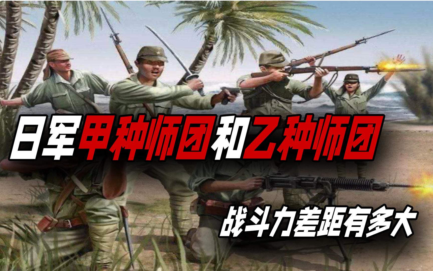 二战时期,日军的甲种师团和乙种师团的战斗力差距有多大?