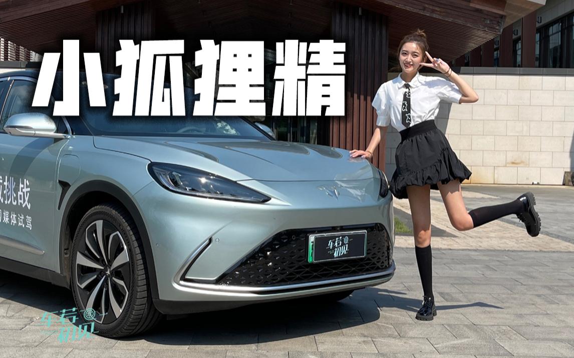 """车若初见:这只小狐狸有多""""精明""""?静静试驾极狐阿尔法S"""
