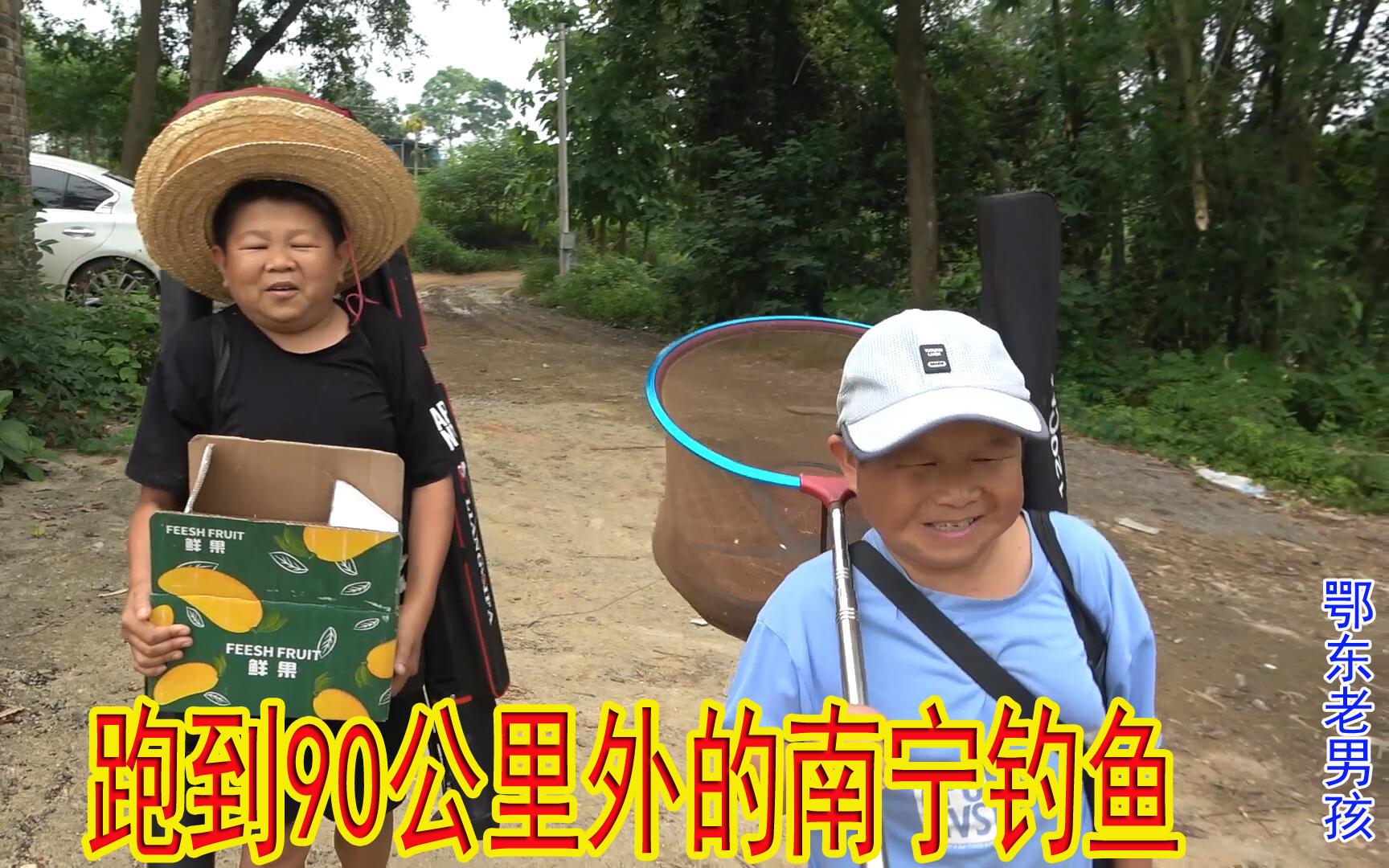 老男孩和小六被广西老表拉到90公里外的南宁钓鱼,看看有什么收获