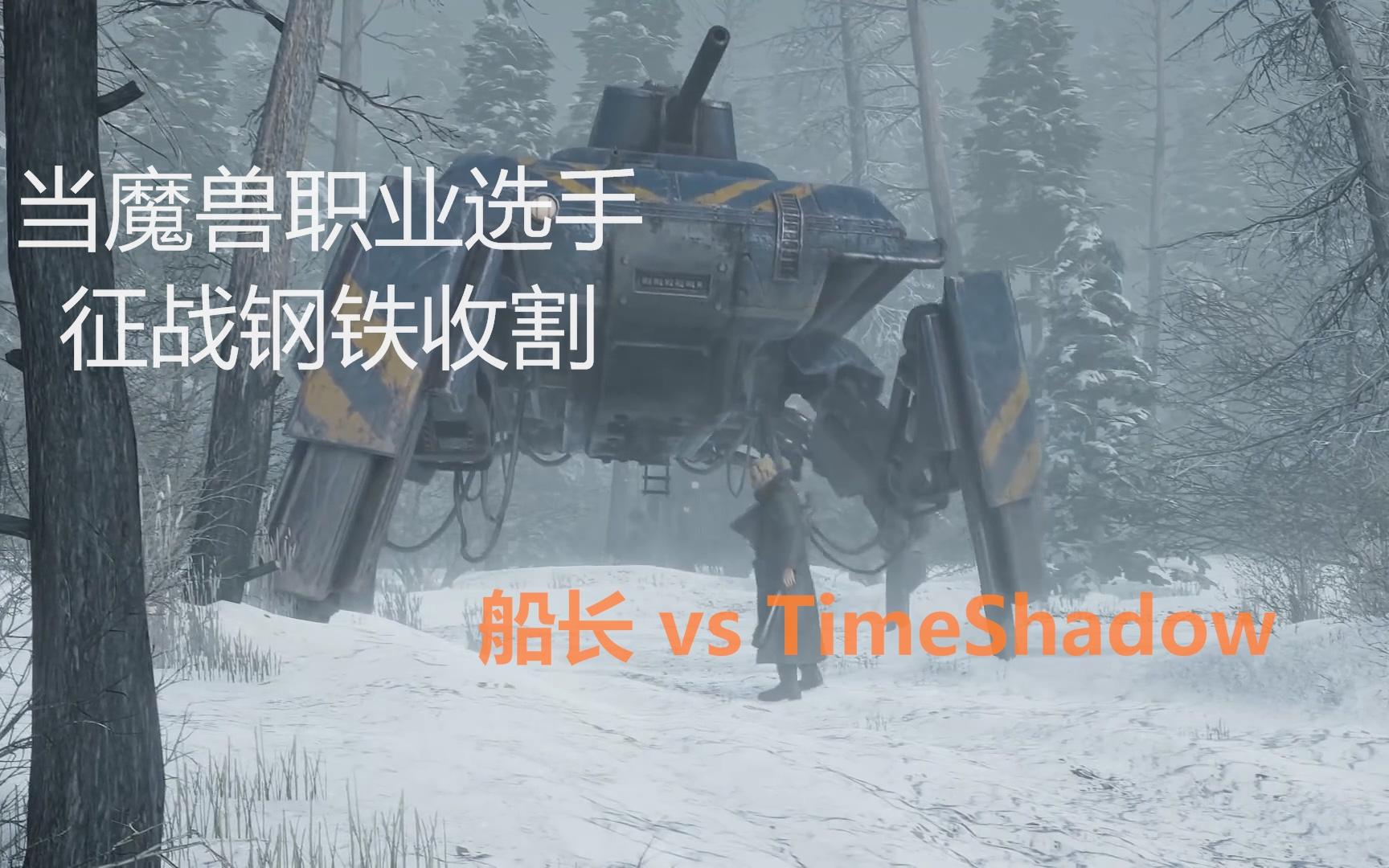 【钢铁收割】苏俄大战萨克斯排位高端局