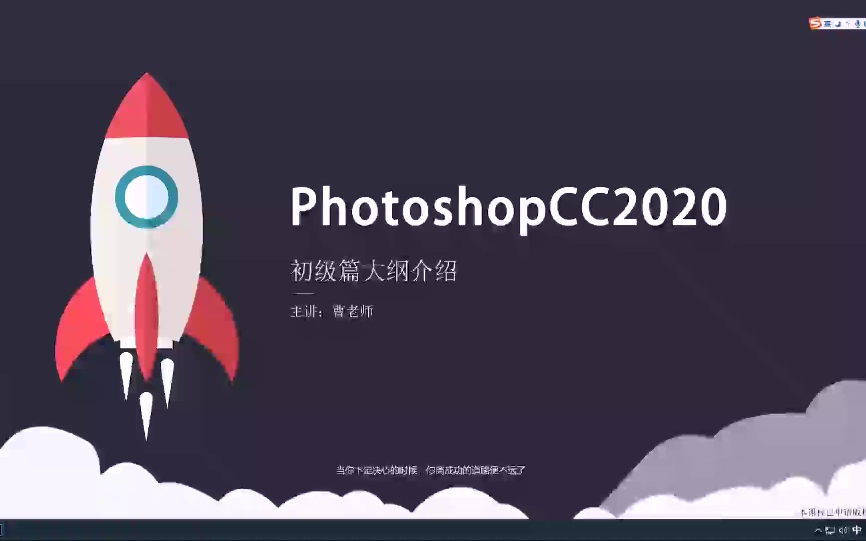 《公开课》PS CC2020 从入门到精通-001 - Photosh