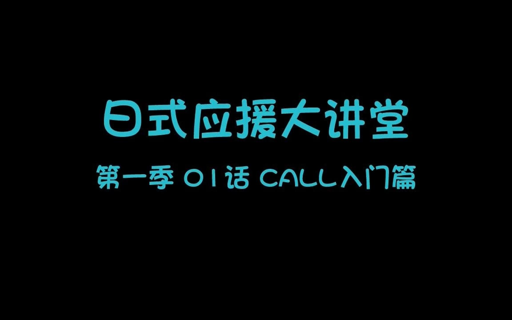 【日式应援大讲堂】第一季01话 CALL入门篇【H.Mos】【授权发布】