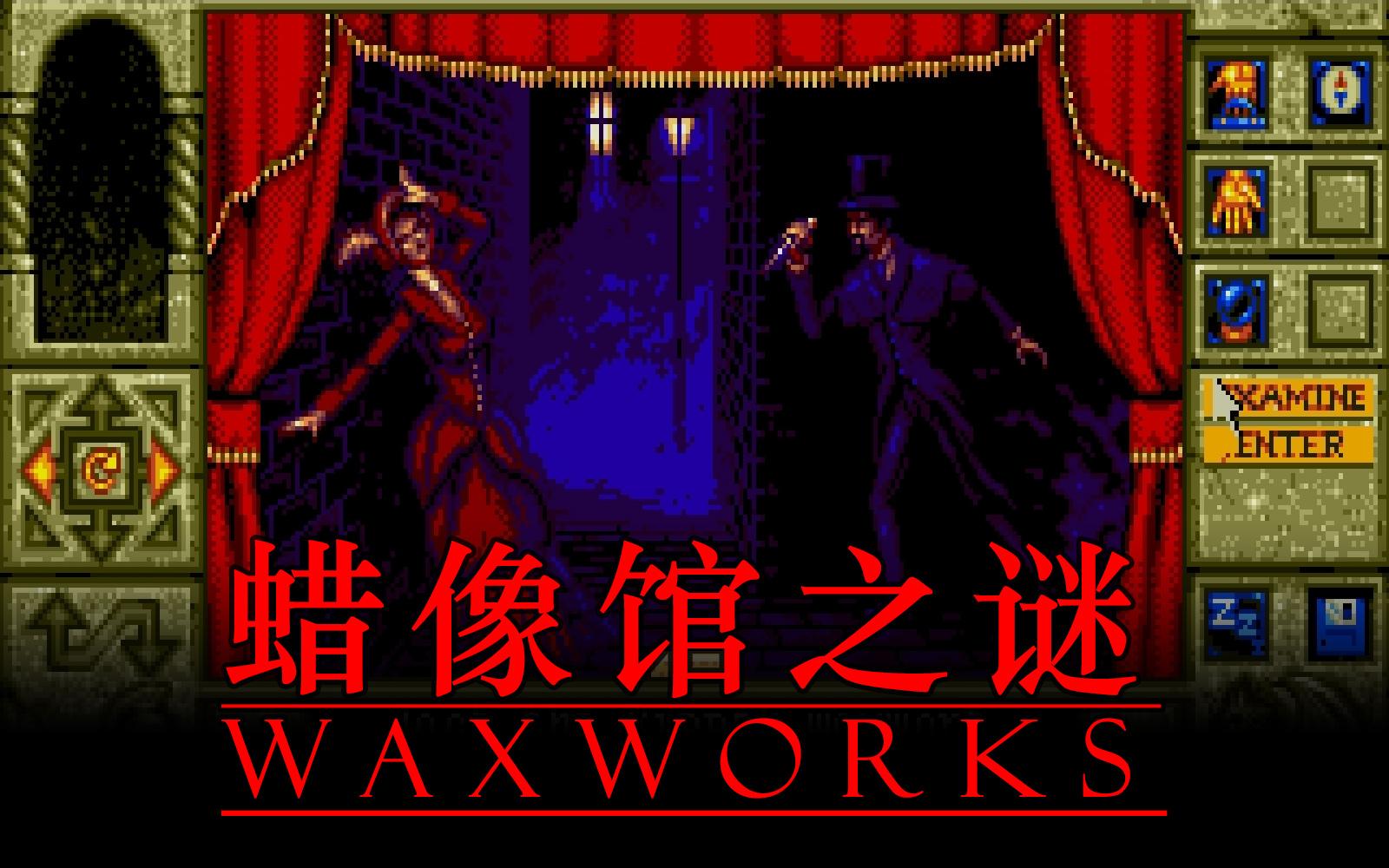 《蜡像馆之谜(Waxworks)》EP2-暗夜呢喃