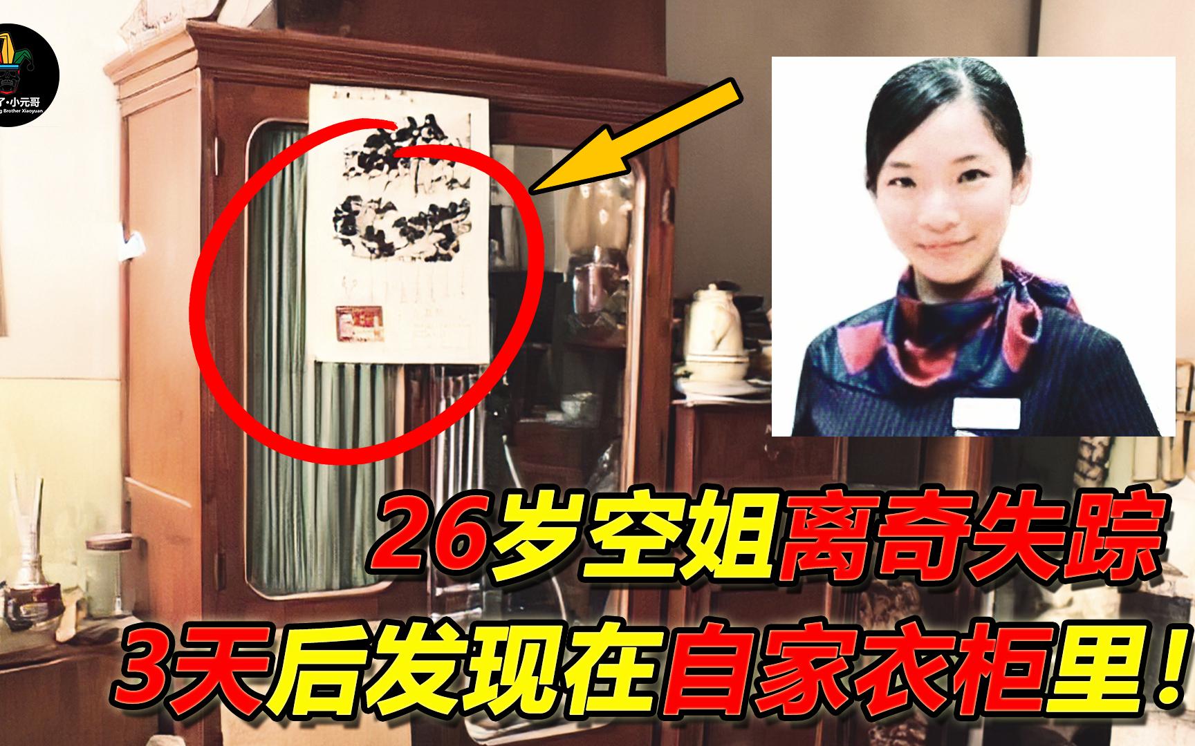26岁空姐离奇失踪,三天后竟在衣柜被找到,她到底经历了什么?