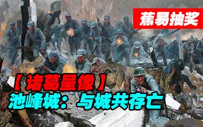 #蕉易抽奖#【诸葛】池峰城:与城共存亡