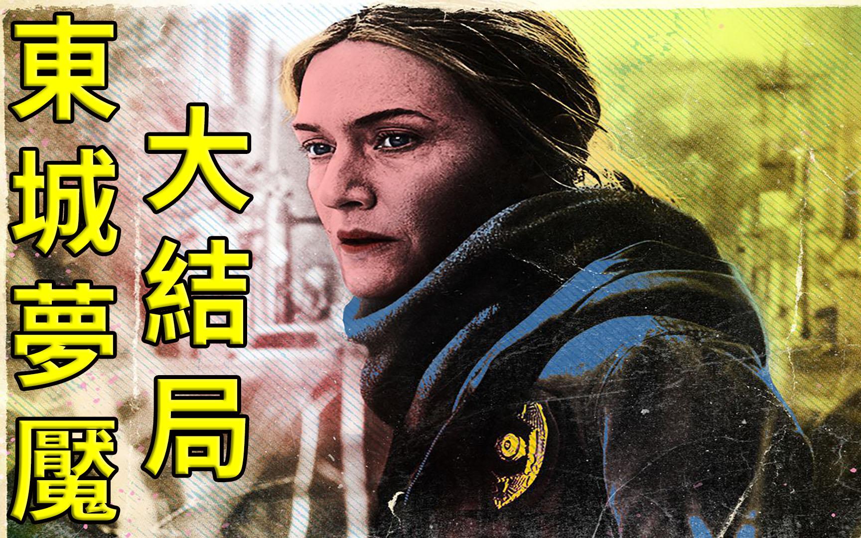 东城梦魇03大结局,21年最佳美剧反转收尾。美国小镇罪恶谁来买单