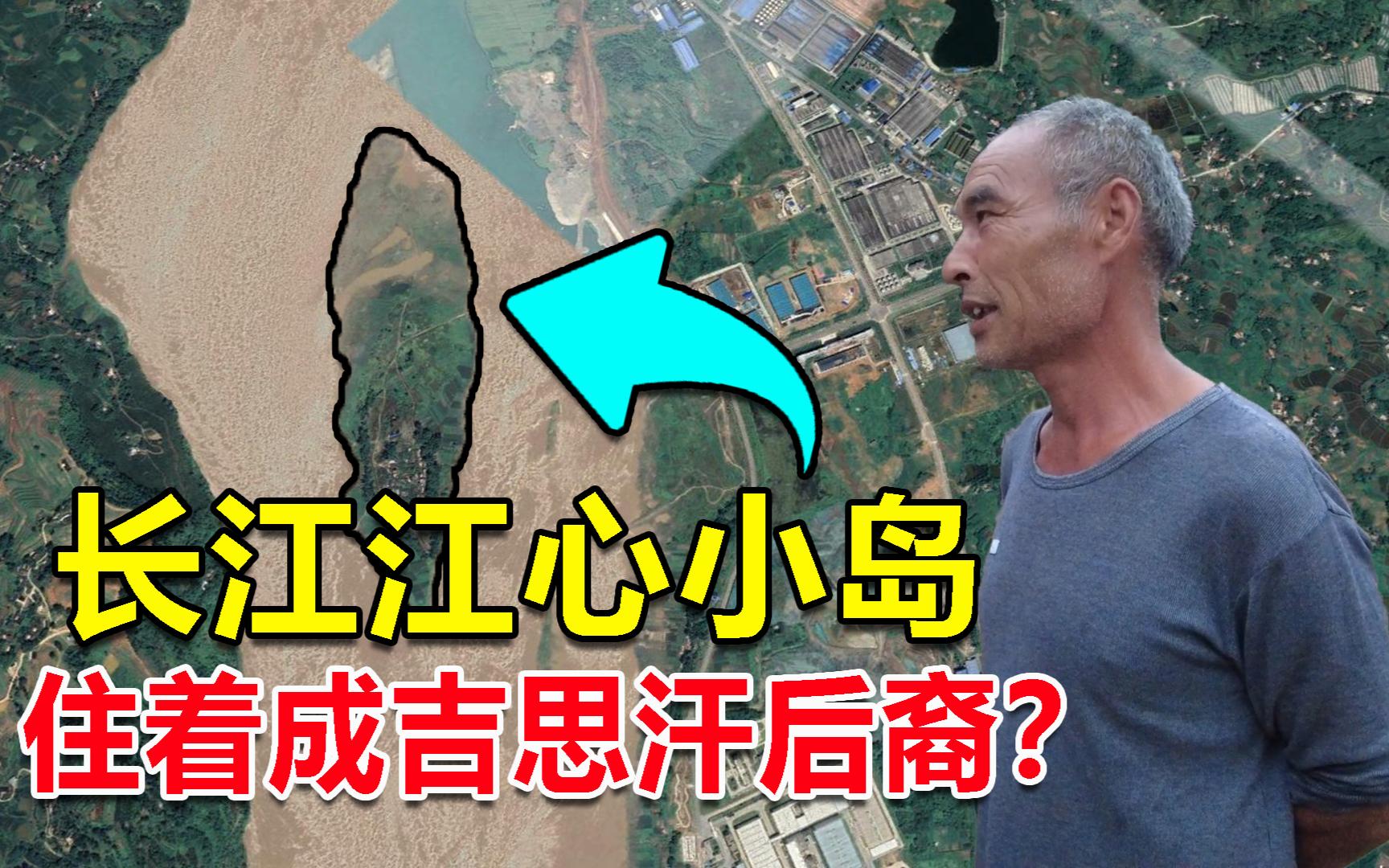 长江上有座江心岛,岛上住着成吉思汗后裔,还过着与世隔绝的生活