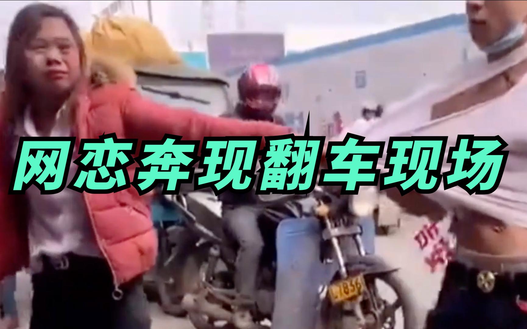 """""""网 恋 奔 现 翻 车 现 场"""""""