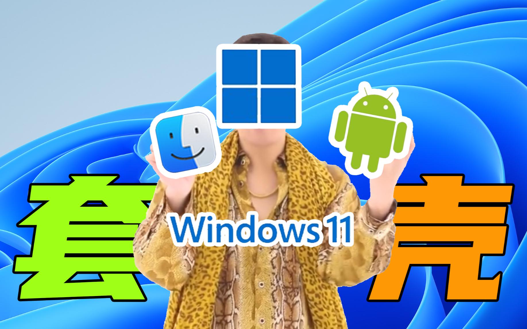 【短的发布会】Windows最新套壳系统上线,win11成功坐上万物互联末班车
