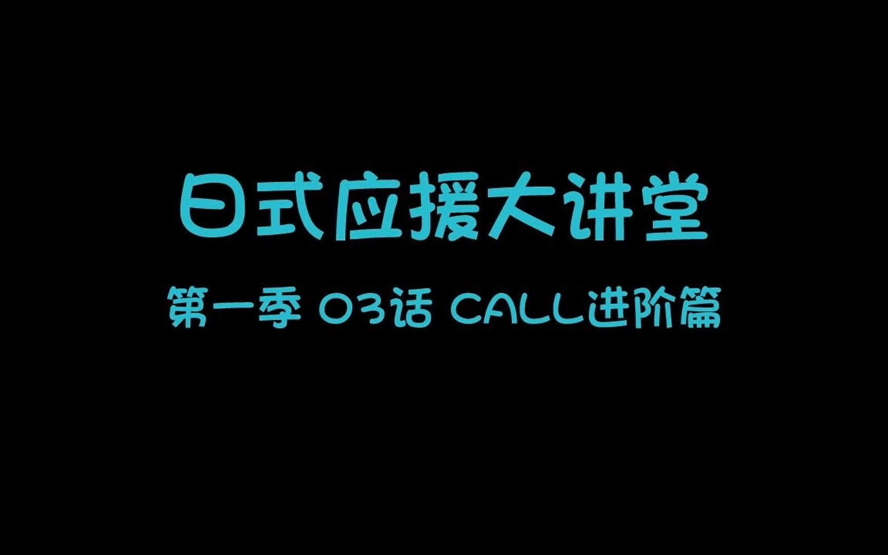 【日式应援大讲堂】第一季03 话 CALL进阶篇【H.Mos】【授权发布】
