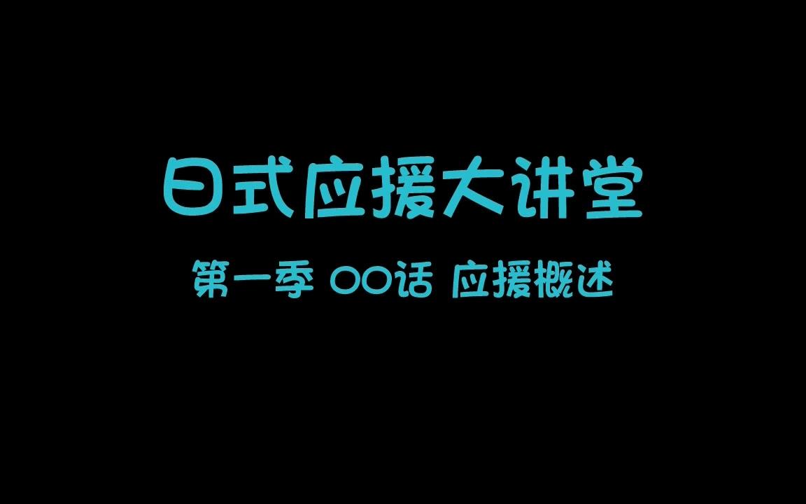 【日式应援大讲堂】第一季00话 应援概述【H.Mos】【授权发布】