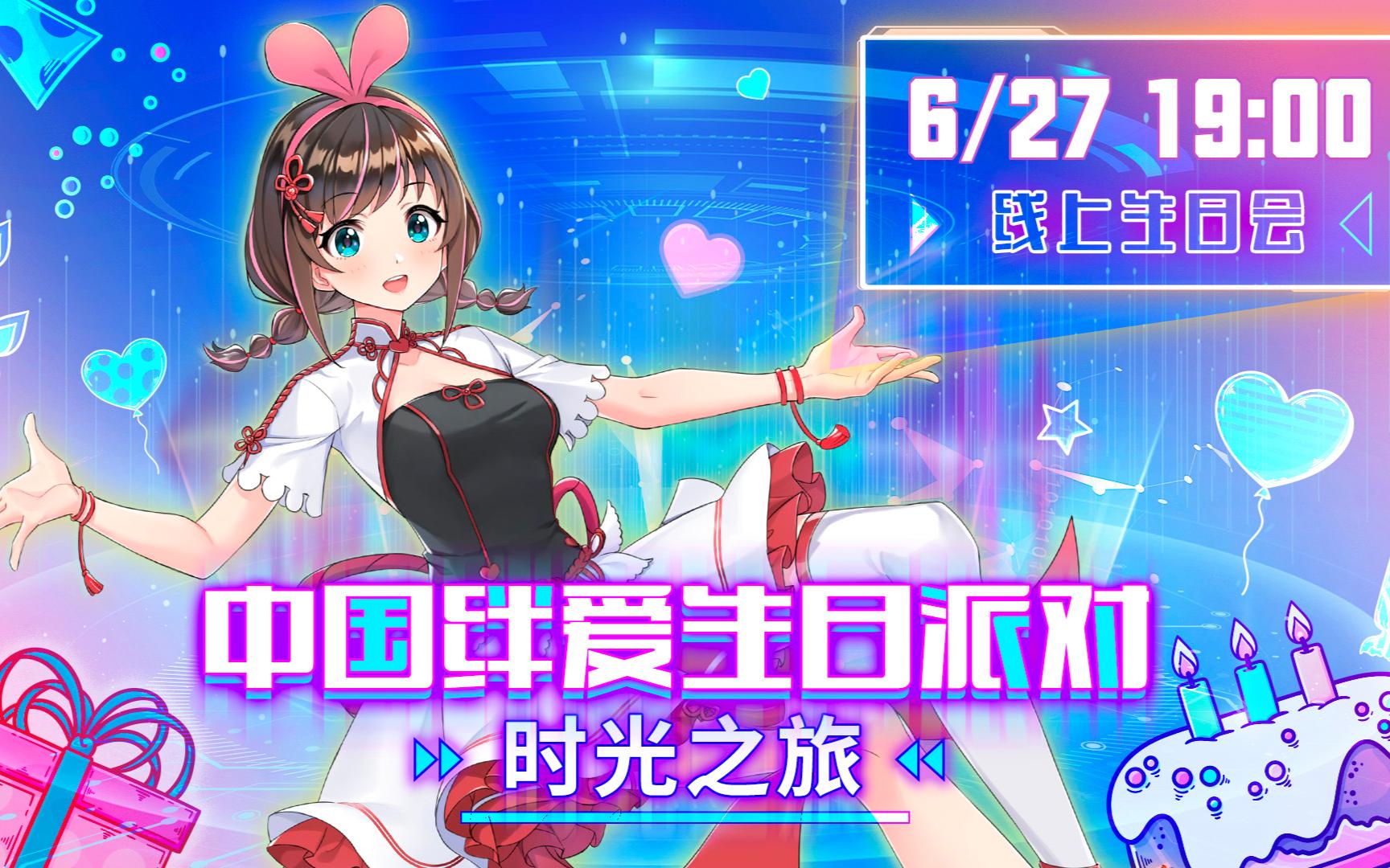 【中国绊爱】2021年6月27日生日派对——时光之旅