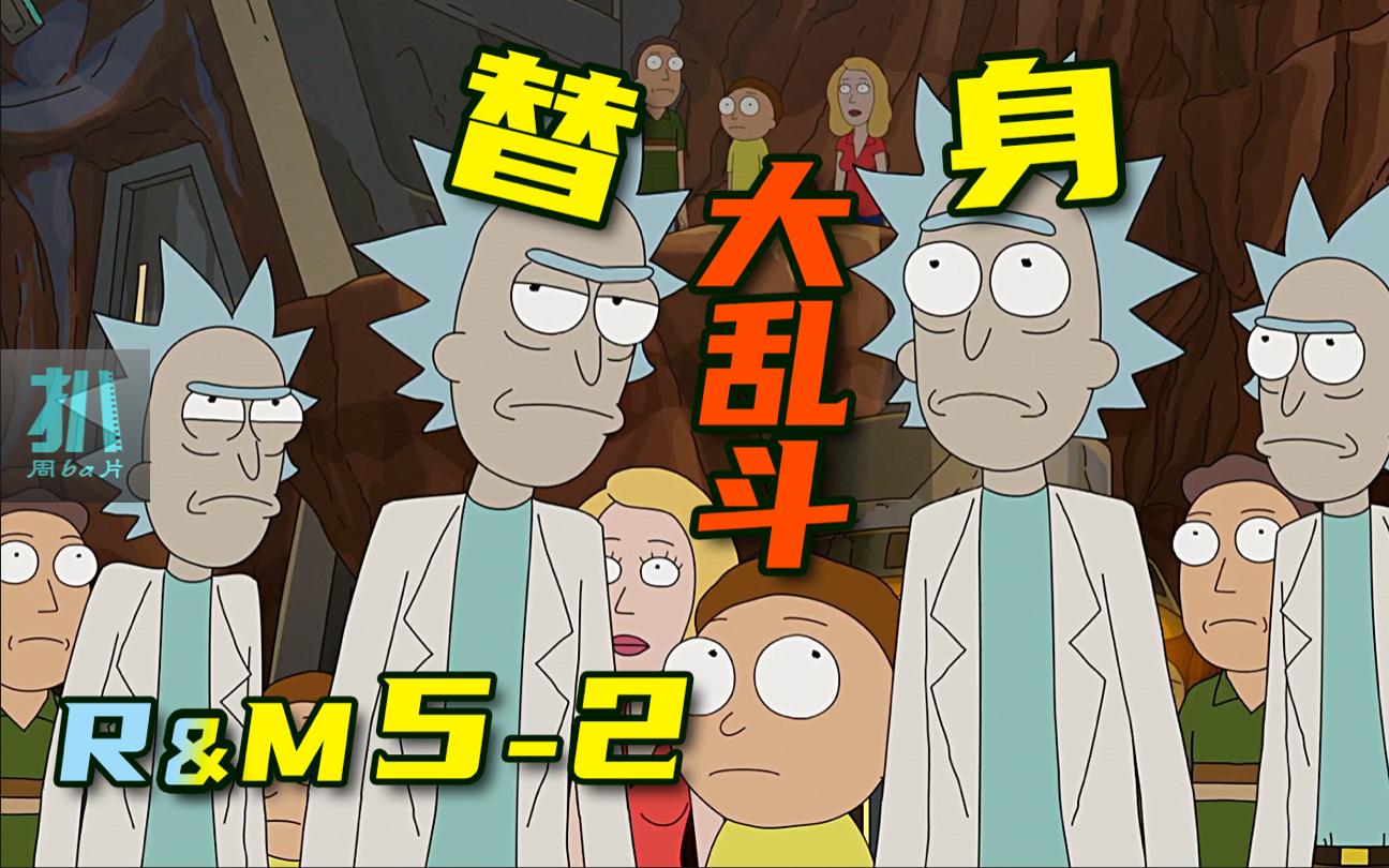 瑞克和莫蒂5-2:地球上姥爷泛滥,为辨真假无限乱斗,套娃预警!