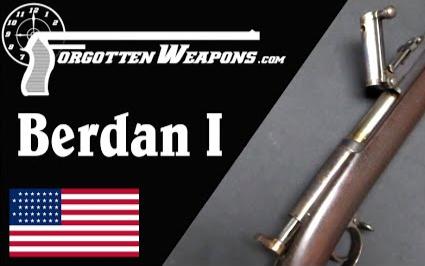 【被遗忘的武器/双语】你也要用半个世纪? - 沙俄的柯尔特-伯丹I