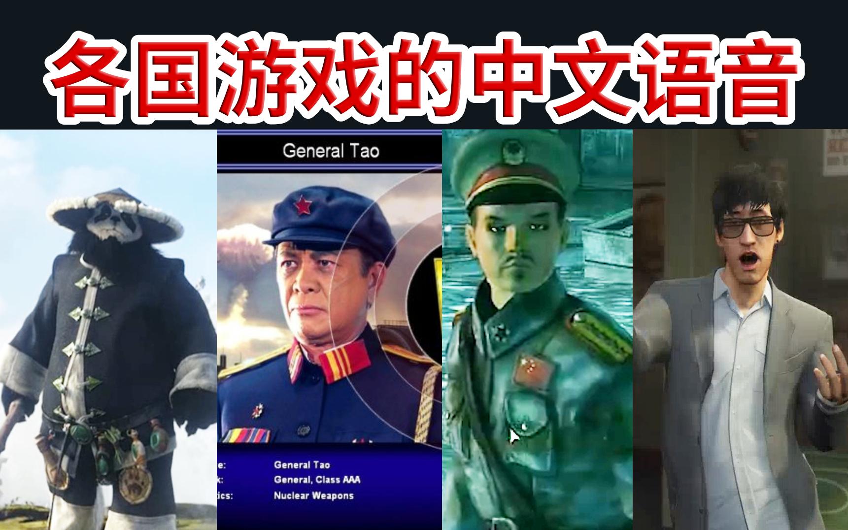 外国游戏中的中文水平对比