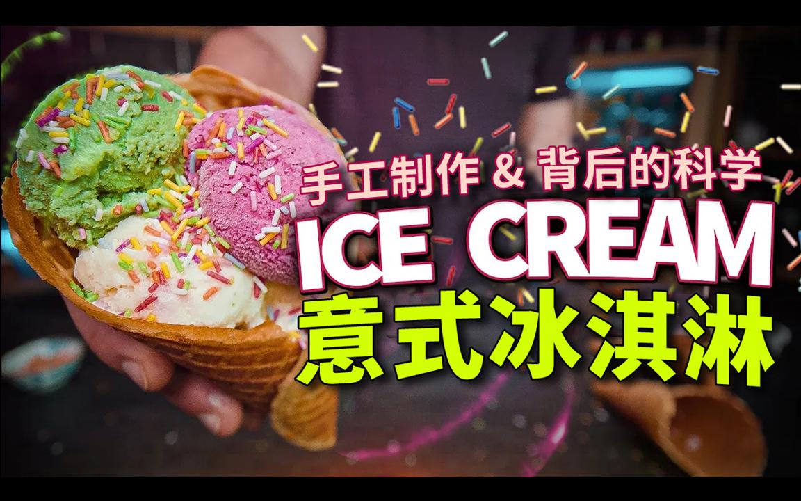 Gelato!在家做完美意式冰淇淋的诀窍 & 背后的美食科学