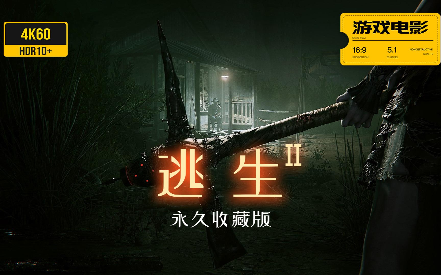 游戏电影《逃生2》完整剧情 永久收藏版 4K60全特效