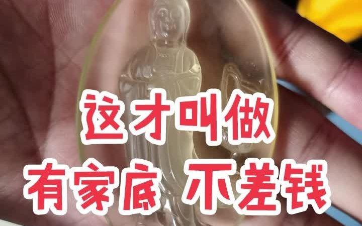 【鉴宝日记】豪横大哥, 不差钱!