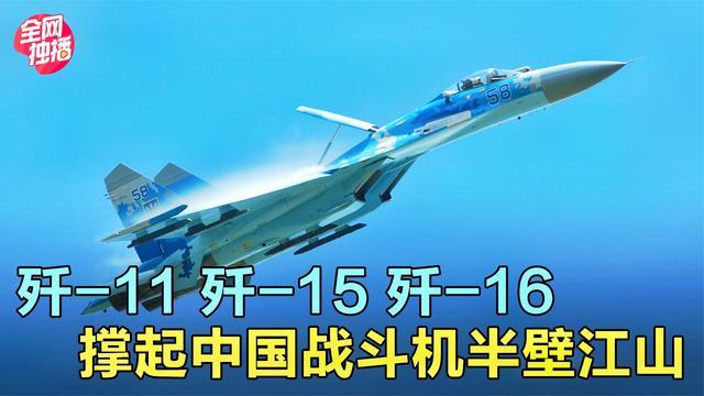 """从歼11、歼15到歼16, 青出于蓝的""""侧卫""""家族撑起中国半壁江山!"""