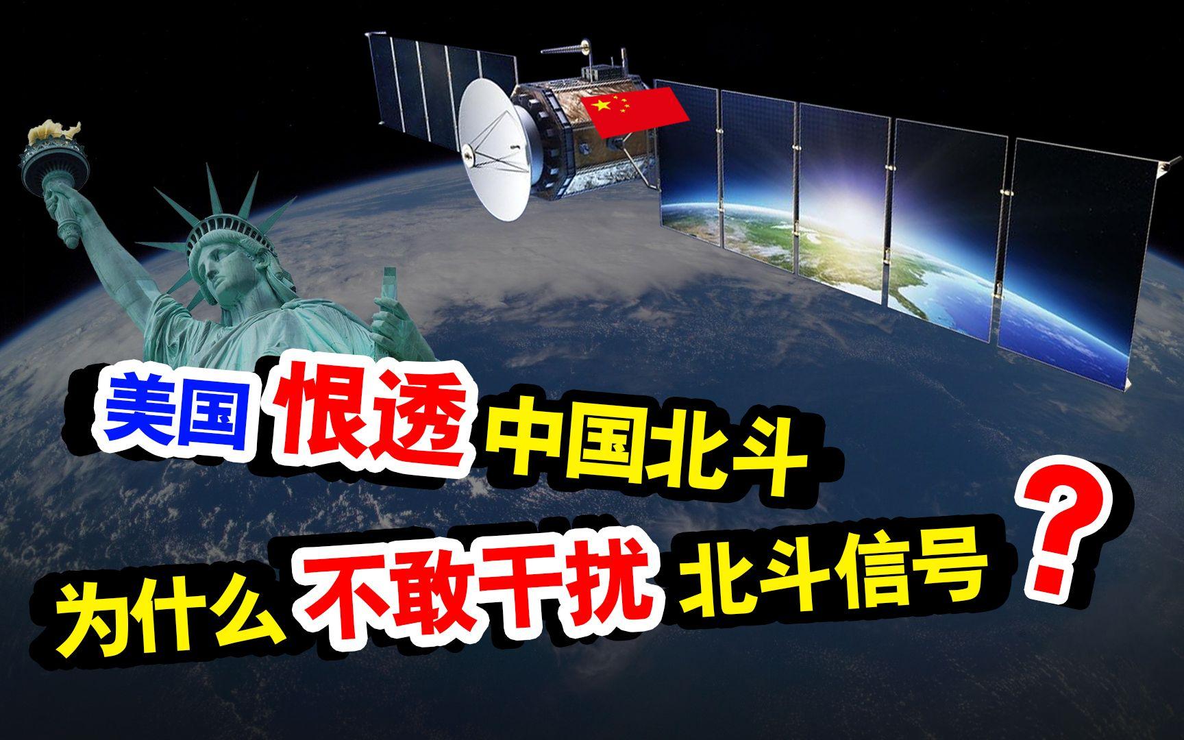 美国对中国北斗恨之入骨, 竟然没有胆量对中国北斗卫星下手?