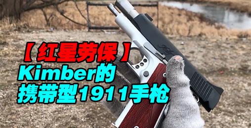 【红星劳保】美国Kimber公司紧凑版1911手枪
