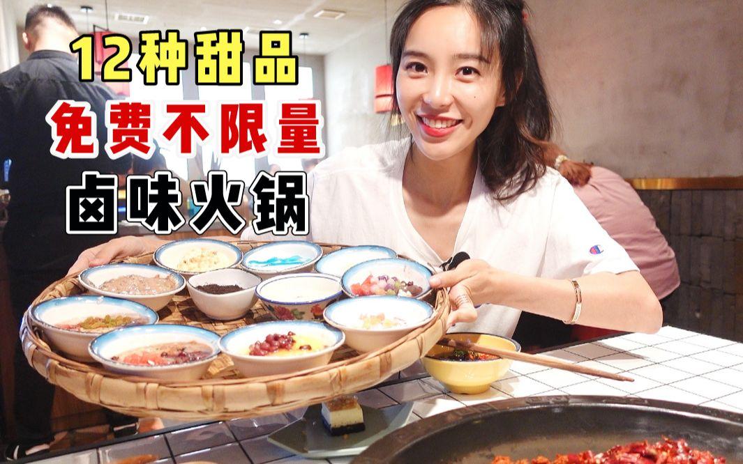 西安最火的卤味火锅? 12种甜品无限量免费吃, 猪蹄肥肠软烂入味